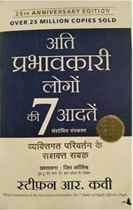 Motivational Book by Stepehen Covey